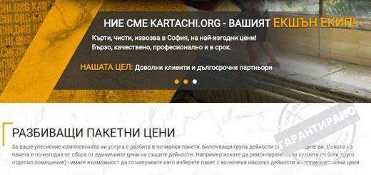 kartachi.org